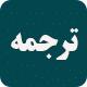 ترجمه شماره ۱۰ – یک الگوریتم بهبود یافته برای خوشهبندی واحد آنلاین